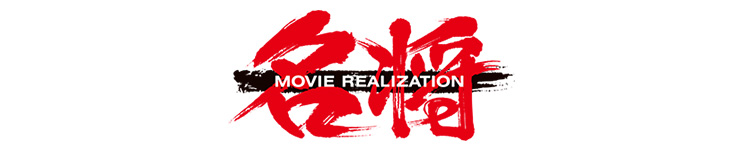 Mei Sho Movie Realization Toys, Action Figures, Statues, Collectibles, and More!
