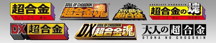 Chogokin Series Toys, Action Figures, Statues, Collectibles, and More!