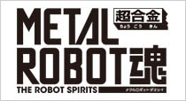More Metal Robot Spirits Products