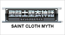 More Saint Cloth Myth Products