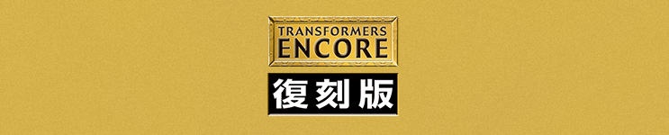 Transformers Encore Toys, Action Figures, Statues, Collectibles, and More!