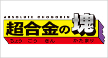 More Absolute Chogokin Products