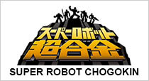 More Super Robot Chogokin Products