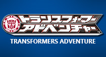 More Transformers Adventure (Animated Series) Products